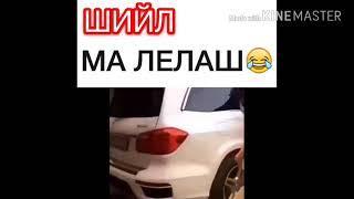 Лучшие чеченские приколы #5/Нохчи приколш #5