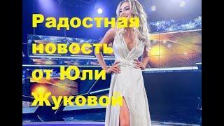 Радостная новость от Юли Жуковой.ДОМ-2 новости. #дом2 #дом2новости #дом2раньшеэфира #дом2свежиесерии