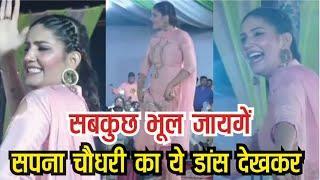Sapna Chaudhary latest song Chunri Jaipur te mangwai ll News Xpress