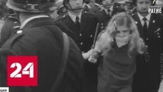 """50 лет """"Красному маю"""" в Париже: как он повлиял на историю Франции - Россия 24"""