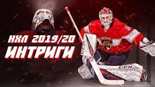 Панарин - MVP, Бобровский вытащит Флориду, Девилз-чемпион? Топ-10 интриг НХЛ в сезоне 2019/2020