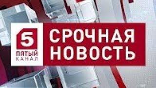 Утренний выпуск Новости 5 канал 06 03 2018 Последний выпуск  сегодня