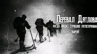 Horror Story-Перевал Дятлова. Страшные истории на ночь.