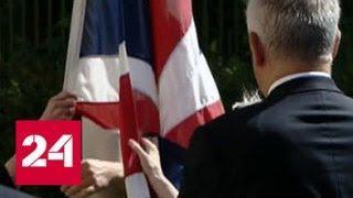 Британское консульство в Петербурге спустило Union Jack - Россия 24