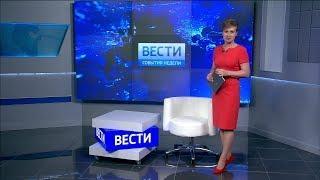Вести-Башкортостан: События недели - 22.07.18