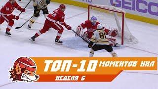 Сэйв Мюррея, голы-близнецы Хьюза и Какко, шайба в падении: Топ-10 моментов 6-й недели НХЛ