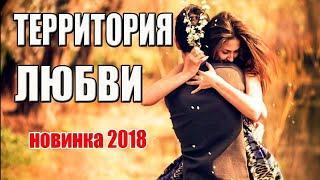 """Фильм 2018 должны посмотреть все! - """"Территория любви"""" Русские мелодрамы 2018, новинки HD 1736"""
