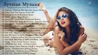 New Russian Music Mix 2018 #17 - Лучшая Музыка 2018 - русская клубная музыка 2017
