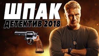ПРЕМЬЕРУ 2018 ЗРИТЕЛИ ЖДАЛИ [ ШПАК ] Русские детективы 2018 новинки, фильмы 2018 HD