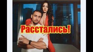 Кучеров и Ефременкова расстались. Дом2 новости и слухи раньше эфира
