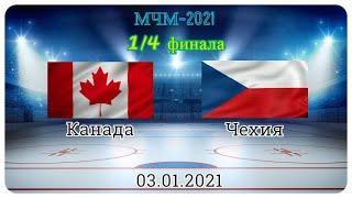 03.01.2021.Хоккей.Молодёжный Чемпионат Мира-2021.1/4 финала.Канада-Чехия/WJC-21.Canada vs Czech Rep.