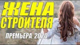 Долгожданный свежак 2021, ЖЕНА СТРОИТЕЛЯ, Русские фильмы2021, новинки HD