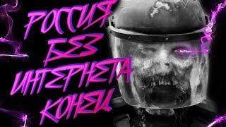 РОССИЯ БЕЗ ИНТЕРНЕТА 4 * КОНЕЦ СВЕТА * Страшные истории на ночь | Кошмары Кейси