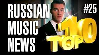 Новые клипы 2016 - Новинки Музыки #25