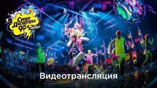 Супердискотека 90-х Радио Рекорд. 09.04.2016. Москва, Олимпийский. Полная версия