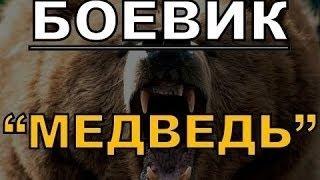 Русские боевики 2016 || российские боевик фильмы новинки смотреть онлайн