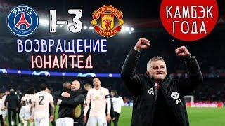 ПСЖ 1:3 Манчестер Юнайтед | Возвращения Юнайтед❤️