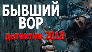 Чёткий фильм! ++БЫВШИЙ ВОР++ Русский боевик 2018 новинка HD