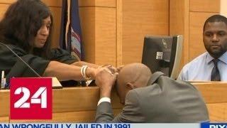 """В США оправданный """"убийца"""" полицейского  расплакался и расцеловал руки судье - Россия 24"""