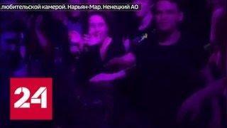 Алкогольный конкурс довел молодых людей до комы - Россия 24