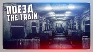 ХОРРОР ПРО ПОЕЗД! ✅ The Train | Поезд Прохождение