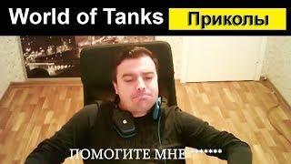Приколы World of Tanks смешной Мир танков #25