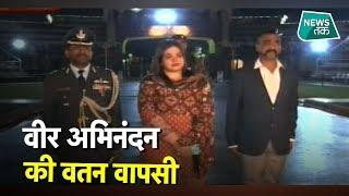 Aaj Tak LIVE: Welcome Abhinandan लौट आए वीर अभिनंदन, वाघा बॉर्डर से LIVE EXCLUSIVE