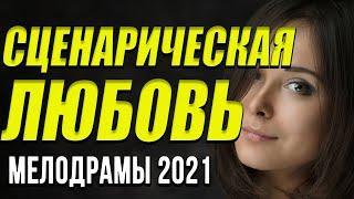 Чудесное кино [[ Сценическая любовь ]] Русские мелодрамы 2021 новинки HD 1080P