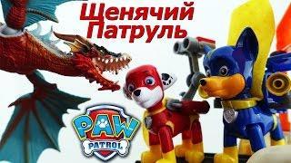 Щенячий Патруль новые серии ДРАКОН Развивающие мультики Игрушки ТВ Paw Patrol Мультфильмы 2017