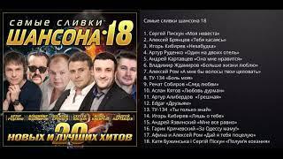 """Лучший сборник шансона """"Самые сливки шансона - 18""""/ПРЕМЬЕРА 2021"""