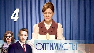 Оптимисты. 4 серия (2017) Драма, история, приключения @ Русские сериалы