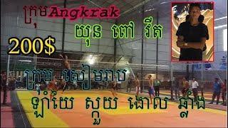 Cambodia Volleyball Match || Lam Yai  Siem reap (4 Vs 3) Yun,vith,pov Angkrak, July 2018