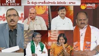KSR Live Show: మోదీపై చంద్రబాబు ఘాటు వ్యాఖ్యలు.. - 2nd August 2018