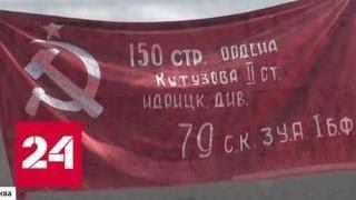 Как красное знамя стало символом общей победы над фашизмом - Россия 24