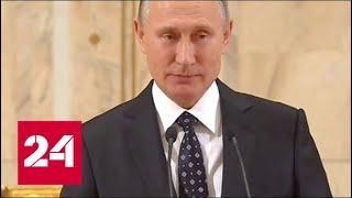 Выступление Президента РФ Владимира Путина на Архиерейском соборе РПЦ. Полное видео