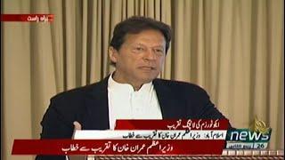 Prime Minister Imran Khan Speech at Signing Ceremony of TREK In Islamabad | PMO Pakistan | 11 Dec 20