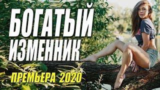 Трогательный свежак 2020 - БОГАТЫЙ ИЗМЕННИК - Русские мелодармы 2020 новинки HD 1080P