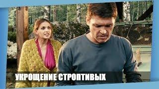 ФИЛЬМ ОПРОКИНЕТ ВАШИ ОЖИДАНИЯ!!! УКРОЩЕНИЕ СТРОПТИВЫХ! Русские мелодрамы, новинки 2018 hd канала