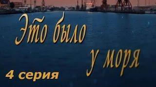 Это было у моря 4 серия 2017 Мелодрама HD фильм сериал