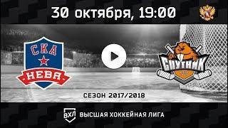 """""""СКА-Нева"""" СПб - """"Спутник"""" Нижний Тагил"""