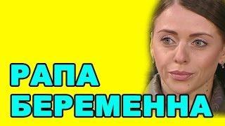 РАПА БЕРЕМЕННА! ДОМ 2 НОВОСТИ ЭФИР 20 АПРЕЛЯ, ondom2.com