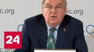 Дело о допинге продолжается: МОК не устраивает решение CAS - Россия 24