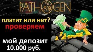Новая экономическая игра для заработка Pathogen |  Лучший интернет заработок