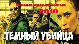ШИКАРНЫЙ ДЕТЕКТИВ 2018 ! «ТЕМНЫЙ УБИЙЦА» Русские Криминальные детективы 2018 новинки, сериалы