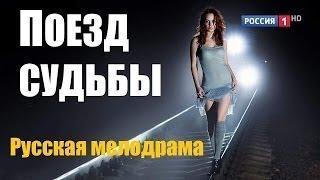 ПОЕЗД СУДЬБЫ HD, фильм про любовь, русская трогате