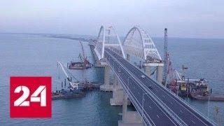 Украинских диверсантов будут оглушать на подходе к Крымскому мосту - Россия 24