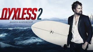 Духless 2 - русское кино - драма HD
