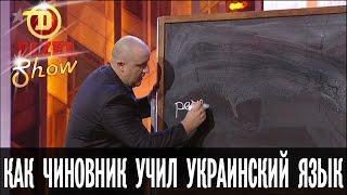 Как украинский чиновник учил украинский язык — Дизель Шоу — выпуск 20, 09.12.16