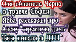 Дом 2 новости 26 сентября (эфир 2.10.20) Рапа обвинила Черно в травле Софии