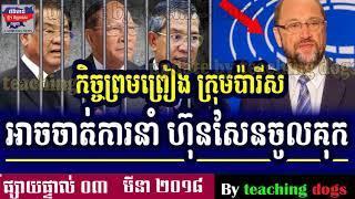 Cambodia News 2018 | WKR Khmer Radio 2018 | Cambodia Hot News | Night, On Saturday 03 March 2018